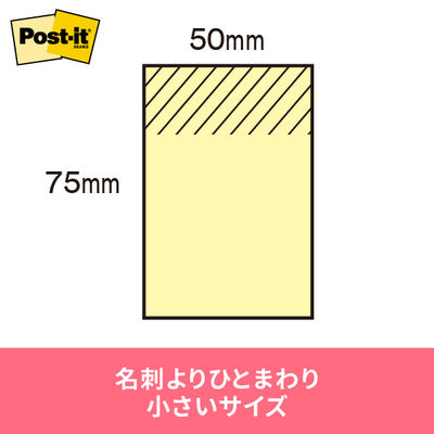 ポスト・イット(R) ノート 再生紙 経費節減パワーパック 6562-K
