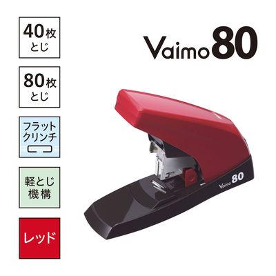 中型フラットホッチキス バイモ80 赤