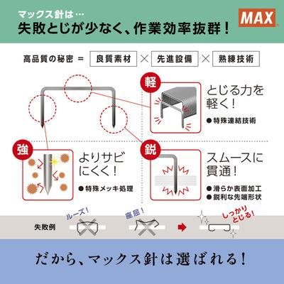 マックス ホッチキス針 バイモ11専用 No.11-1M 5箱(1箱:50本つづり×20)