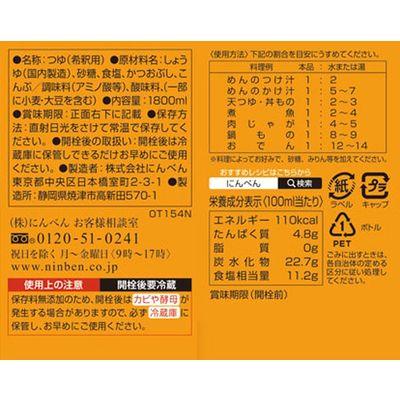 にんべん つゆの素 1.8L