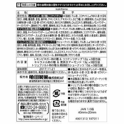 亀田 KAKITANE 1箱(9袋入)