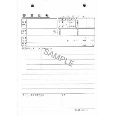 日本法令 法令様式/ビジネスフォーム 作業日報 B6 50組 ノーカーボン・2枚複写 労務51-1N