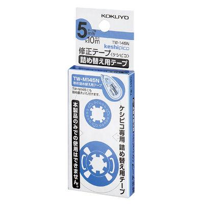 コクヨ 修正テープ ケシピコ詰め替え用テープ 5mm幅 TW-145 1セット(30個:10個入×3箱)