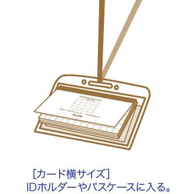 プラス メモローゼ 無地 カードサイズ ヨコ 77784 1冊 (直送品)