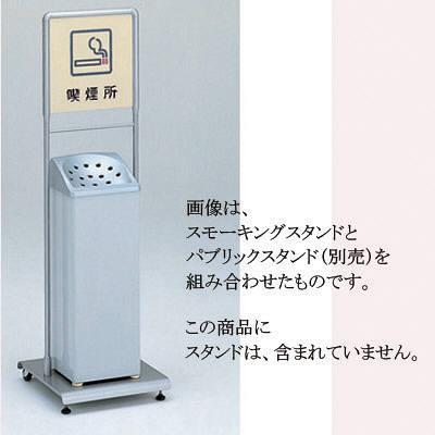 河淳 スモーキングスタンド24 AA613 (直送品)