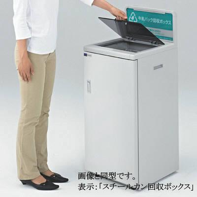 河淳 スチール缶回収ボックス41 AA473 (直送品)