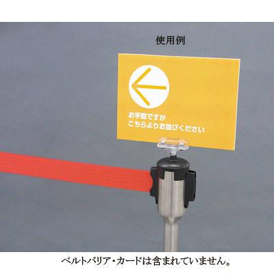 河淳 ベルトバリア用ポップバインダー×5 AF056×5 (直送品)