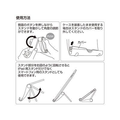 サンワサプライ iPadスタンド ブラック PDA-STN7BK (取寄品)