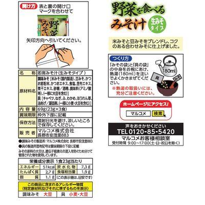 マルコメ 野菜を食べるみそ汁