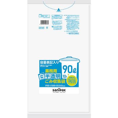 白半透明ごみ収集袋 90L×20パック
