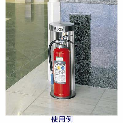 山崎産業 消火器ボックス M-C(ST) YF-02C-SA (直送品)