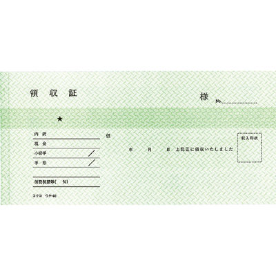 領収証 バックカーボン複写 小切手判ヨコ