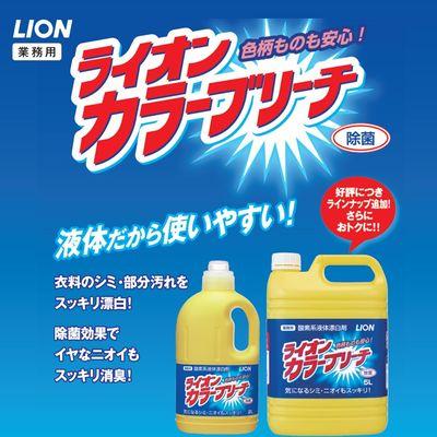 ライオンカラーブリーチ 業務用2L×6個