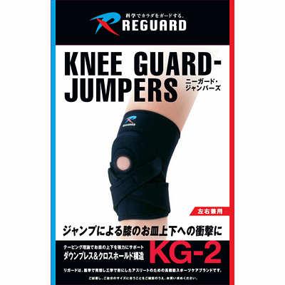アルケア リガード ニーガード・ジャンパーズ KG-2 L 70143 1個 (取寄品)