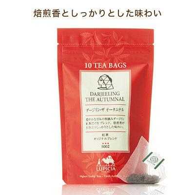 ルピシア 紅茶 ダージリン ザ オータムナル ティーバッグ(10個)