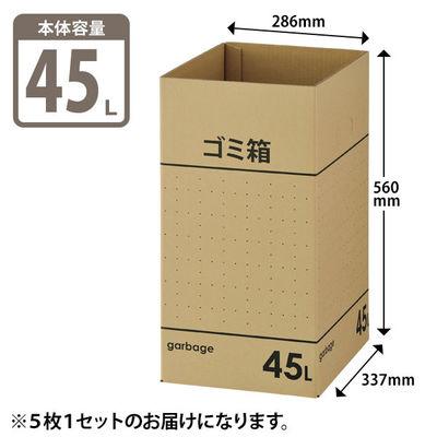 シンプルダンボールゴミ箱 45L 5枚入