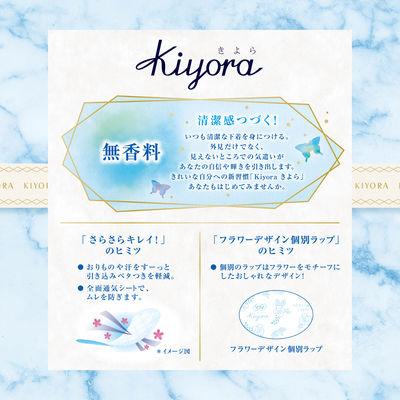 ソフィKiyora無香料