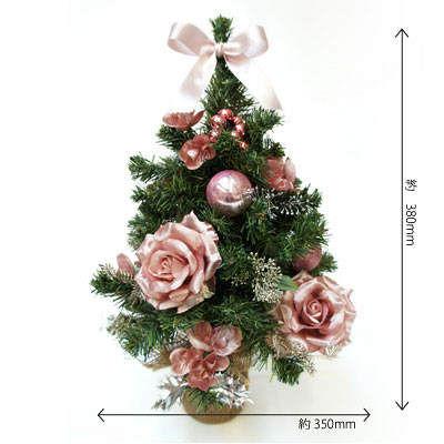 クリスマスツリー Mサイズ ピンクローズ PRAS‐0192 アカツキコーポレーション