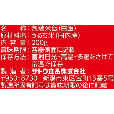 サトウのごはん 新潟県産コシヒカリ 6食