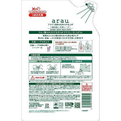 アラウ洗濯用リンス仕上詰替650ml×2