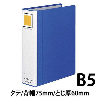 チューブファイル エコツインR B5タテ とじ厚60mm 青 コクヨ 両開きパイプ式ファイル フ-RT661B