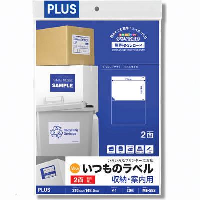 プラス Newいつものプリンタラベル 46601 ME-552 2面 1袋(20シート入)