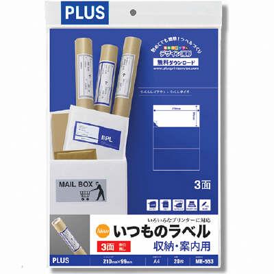 プラス Newいつものプリンタラベル 46602 ME-553 3面 1袋(20シート入)