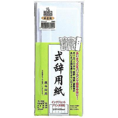 マルアイ プリンタ対応 式辞用紙 GPーシシ10 1袋 (直送品)