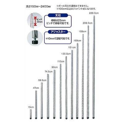アイリスオーヤマ ポール直径25mm メタルラック ポールパーツ 高さ745mm MR-75P 1本(直送品)