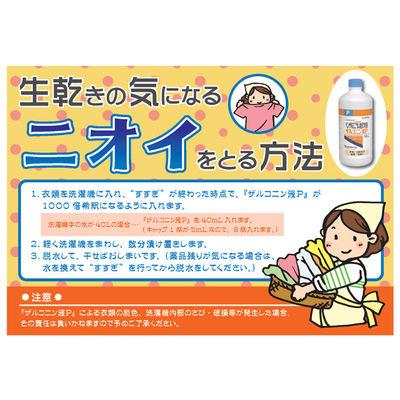 ベンザルコニウム塩化物液ザルコニン液P