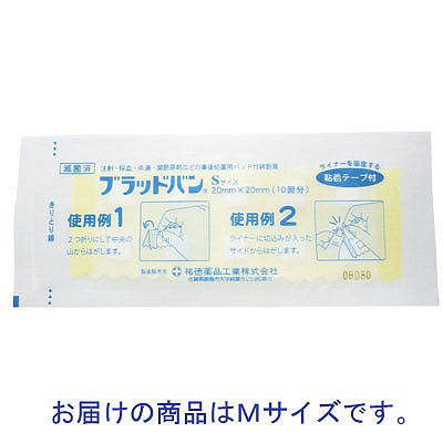 祐徳薬品工業 ブラッドバン M 1箱(500回分入)
