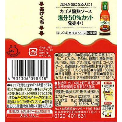カゴメ 醸熟ソース中濃 300ml
