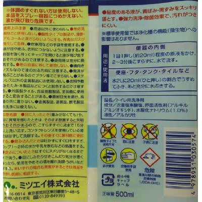 除菌トイレクリーナー 500ml