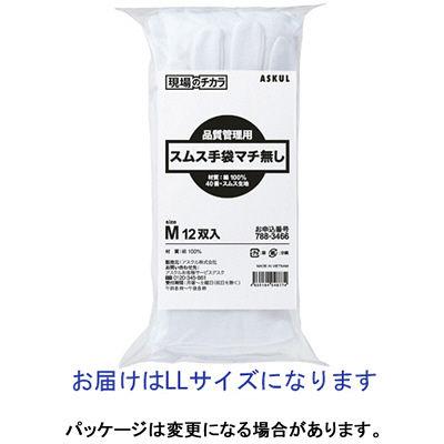 アスクル 「現場のチカラ」 品質管理用スムス手袋 マチ無し LLサイズ 白 009 1セット(1200双:12双入×100)