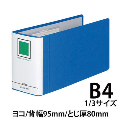 チューブファイル エコツインR B4ヨコ1/3 とじ厚80mm 青 4冊 コクヨ 両開きパイプ式ファイル フ-RT6819B