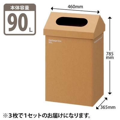 ダンボールゴミ箱90L 無地 3枚入