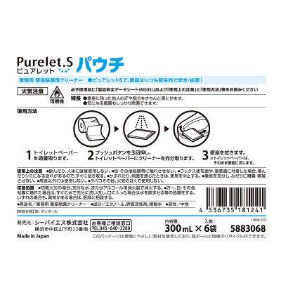 ピュアレットS 便座除菌クリーナー 6個
