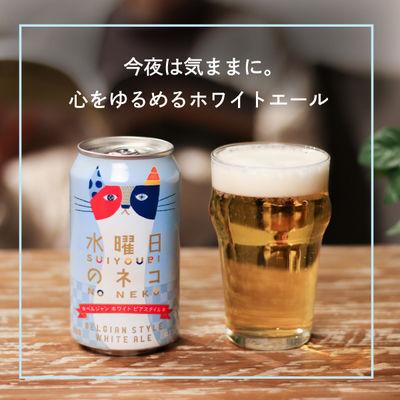 水曜日のネコ 350ml 6缶