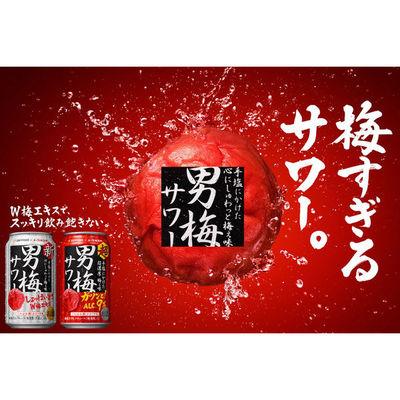 男梅サワー 350ml 3缶