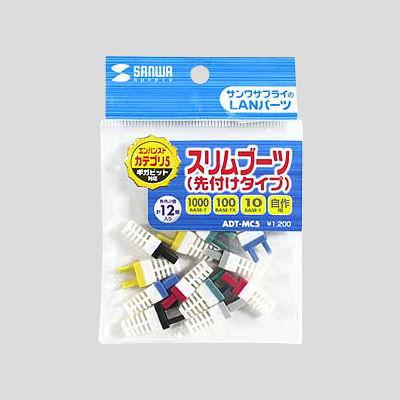 サンワサプライ スリムブーツ(先付けタイプ) グレー・黒・青・赤・黄・緑 ADT-MC5 1セット(6色×2、12個入)(直送品)