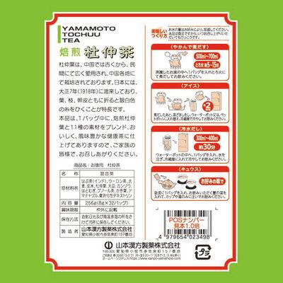 山本漢方製薬 お徳用 杜仲茶 32包