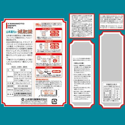 山本漢方製薬 お徳用 減肥茶36包×2箱
