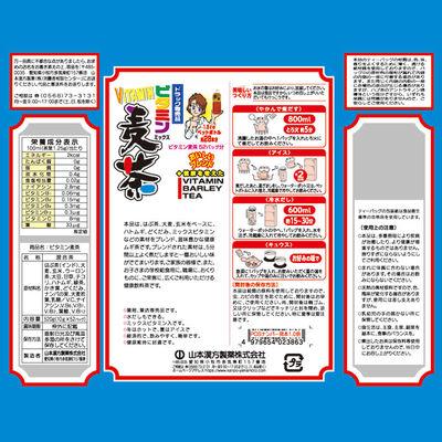 山本漢方製薬お徳用ビタミン麦茶52包×2