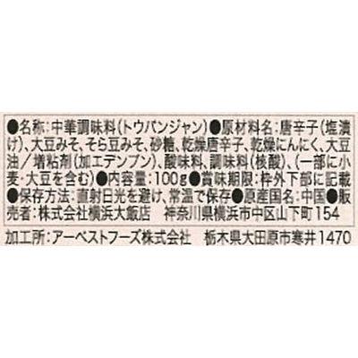 横浜大飯店 中華街の豆板醤100g 1個