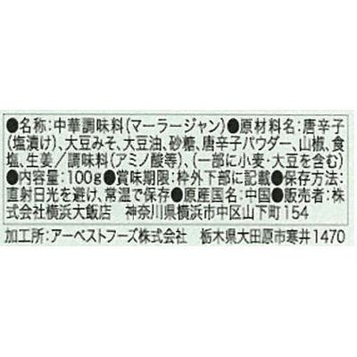 横浜大飯店 中華街の麻辣醤100g 1個
