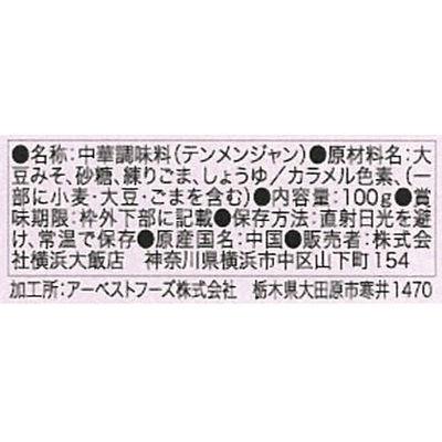 横浜大飯店 中華街の甜麺醤100g 1個
