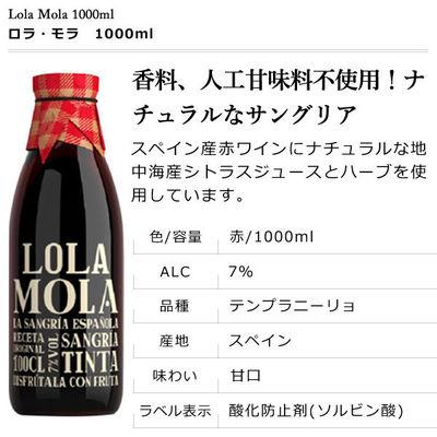 ロラ・モラ 1000ml 1本