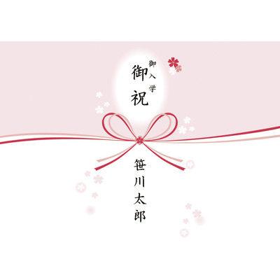 ササガワ タカ印 新のし紙 A4判 華結 一般祝事用 4-2016 100枚(100枚袋入) (取寄品)