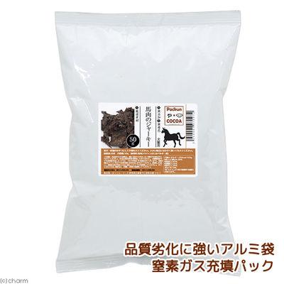 ぱっくん・フーズ 馬肉のジャーキー 50g 無添加 無着色 犬猫用おやつ 197097
