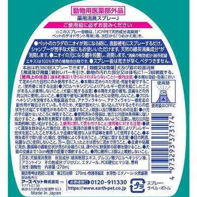 天然消臭剤 カラダの臭い専用 270ml